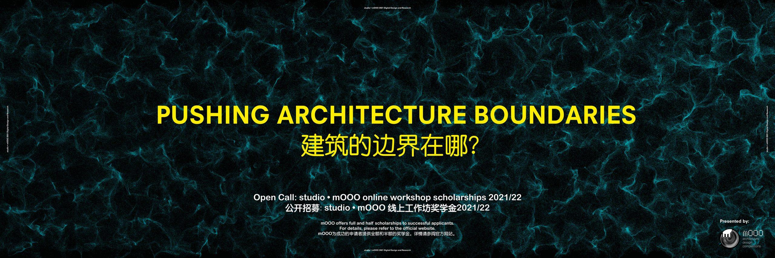 mOOO scholarships 2021/2022